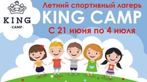 Детский лагерь Детский спортивный лагерь KING CAMP! Харьков