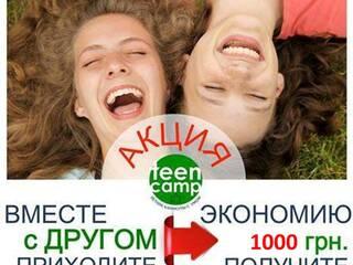 Вместе с другом приходите 1000 грн. экономии получите