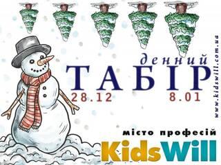 Детский лагерь KidsWill Киев, Киевская область