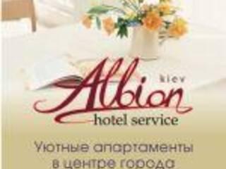 Частный сектор Альбион Киев, Киевская область