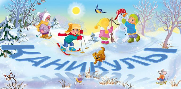 Зимові канікули в санаторії