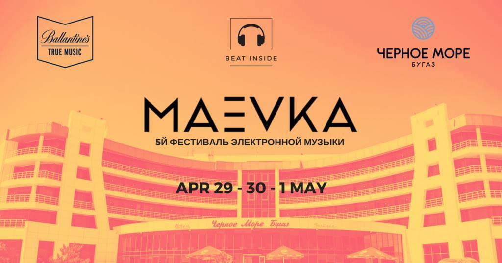 Фестиваль MAEVKA