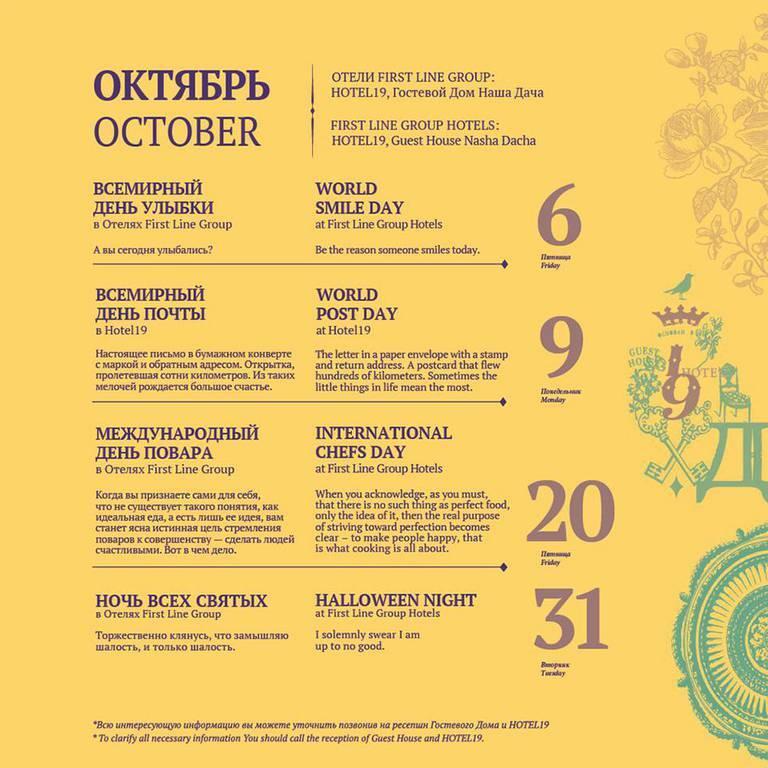 Октябрь на Даче!