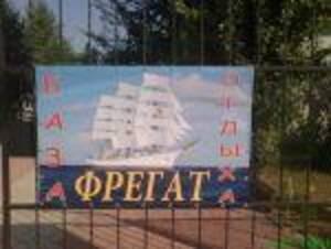 База отдыха Фрегат Приморское (Одесская область)