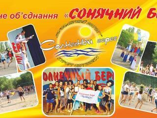 Детский лагерь Солнечный берег Сергеевка, Одесская область