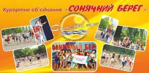 Детский лагерь Солнечный берег Сергеевка