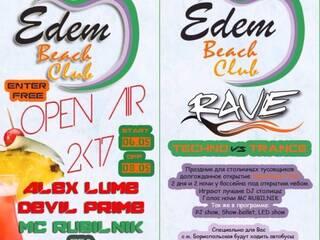 Открытие летней зоны отдыха Edem Beach Club