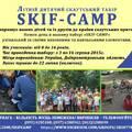 Літній дитячий скаутський табір «Skif-Camp»