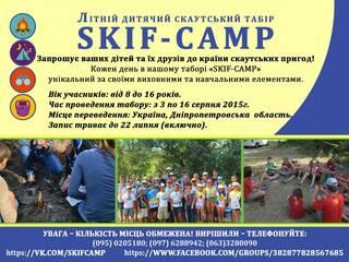 Детский лагерь Літній дитячий скаутський табір «Skif-Camp» Днепр, Днепропетровская область