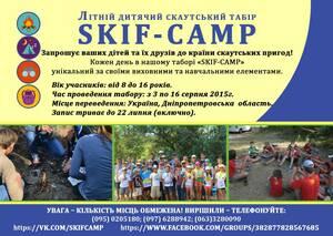 Детский лагерь Літній дитячий скаутський табір «Skif-Camp» Днепр