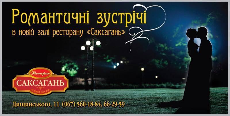 Новый зал ресторана Саксагань