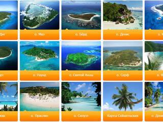 Горящие туры на Сейшельские острова из Киева