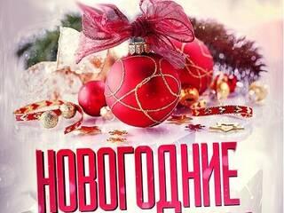 """Новогодние корпоративы с """"Загравой""""!"""