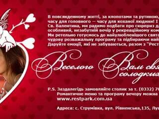 """Справжня романтика у ресторані """"Рестпарк"""" м.Луцьк"""