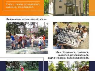 Детский лагерь SVITOGRAY SUMMER CAMP Буча, Киевская область