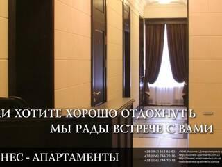 Гостиница Бизнес-Апартаменты Днепр, Днепропетровская область