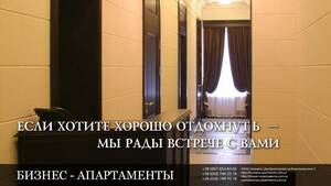 Гостиница Бизнес-Апартаменты Днепр