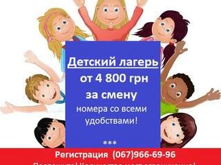 НЕДОГОРОГО! Детский лагерь (от 6 до 15 лет)