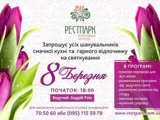 """8 березня в РК """"Рестпарк"""""""