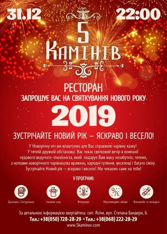 Приглашаем Вас на празднование Нового года!