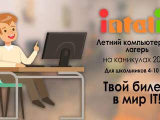 Детский лагерь Интересное и полезное лето-2019 в Компьютерной Академии Инталит Киев, Киевская область