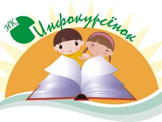 Детский лагерь Языковой Городской лагерь Инфокурсенок Харьков, Харьковская область