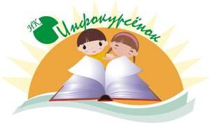 Детский лагерь Языковой Городской лагерь Инфокурсенок Харьков