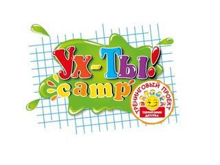 Детский лагерь Ух-ты Буча, Киевская область