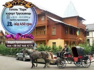 "Скидки на проживание в отеле ""Парк"" курорт Трускавец"