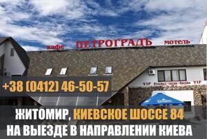 Мотель Петроград Житомир