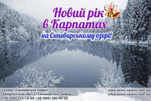 Новий Рік на Синевирському озері!