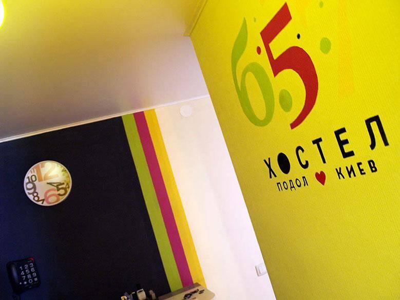 В Киеве на Подоле открылся новый хостел