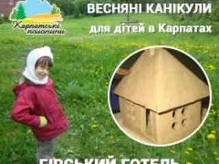 """Гірський готель """"Карпатські полонини"""" усіх дітей запрошує на весняні канікули!"""