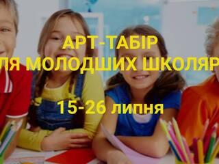 База отдыха Арт-табір для молодших школярів Белая Церковь, Киевская область