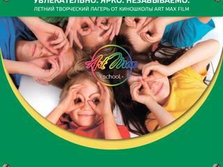 Детский лагерь Летний творческий лагерь от киношколы ART MAX FILM Одесса, Одесская область