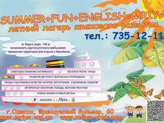 """Детский лагерь Летний лагерь языкового развития """"Мрія""""  «Summer+Fun+English=Mriya» Одесса, Одесская область"""