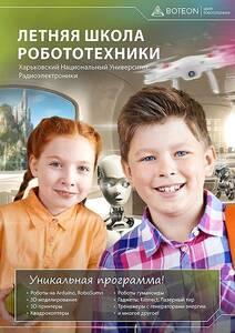 Детский лагерь Летняя школа робототехники Харьков