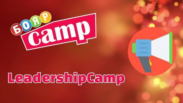 LeadershipCamp - Міжнародний англомовний табір BoyarCamp17. Yaremche