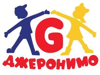 Детский лагерь Летний лагерь Джеронимо Киев, Киевская область