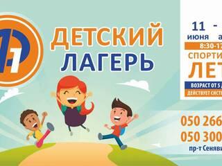 Детский лагерь Детский спортивный лагерь Ф1 Херсон, Херсонская область