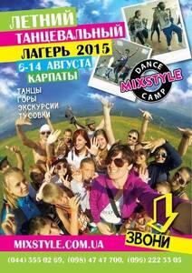 Детский лагерь ТВОРЧЕСКИЙ ЛАГЕРЬ в КАРПАТАХ MIXSTYLE! :))) Яремче