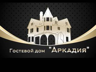 Частный сектор Гостевой дом Аркадия, Вилково