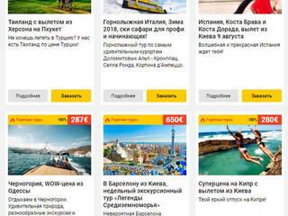 Горящие туры в Черногорию из Одессы: условия, преимущества и стоимость отдыха