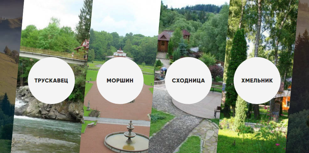 Трускавец или Моршин: куда лучше поехать на оздоровление?
