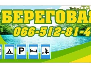 База отдыха Береговая Щурово, Донецкая область