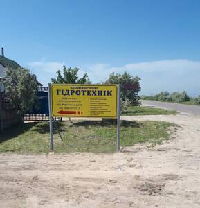 База отдыха база отдыха Гидротехник Кирилловка