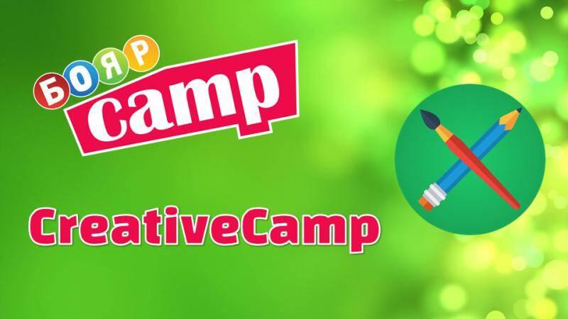Creative Camp (11.07 - 21.07)