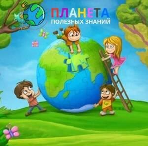 Детский лагерь Планета полезных знаний Ирпень