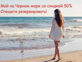 На море и в Вилково на Майские праздники 2017! Скидка до 50%