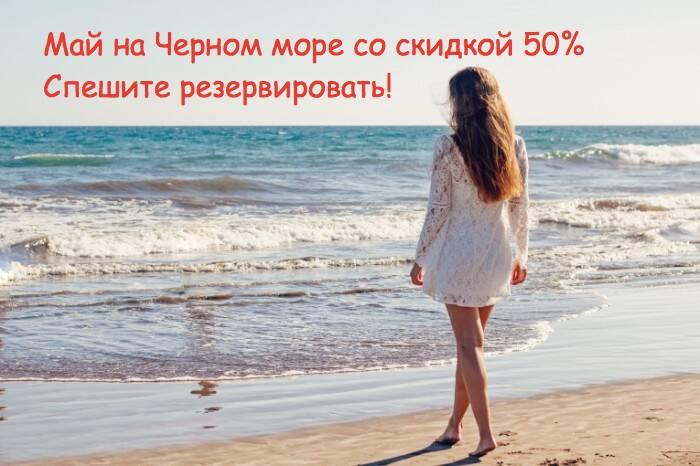 На море и в Вилково в мае и июне Скидка до 50%
